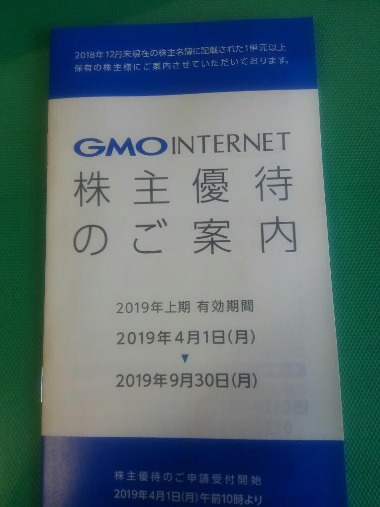 GMOインターネット株主優待のご案内