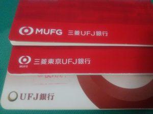 UFJ銀行通帳