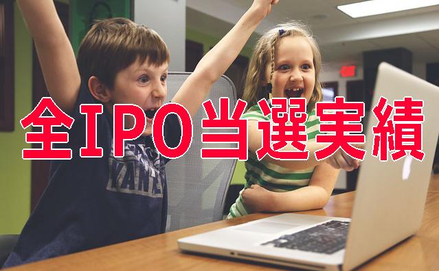全IPO当選実績