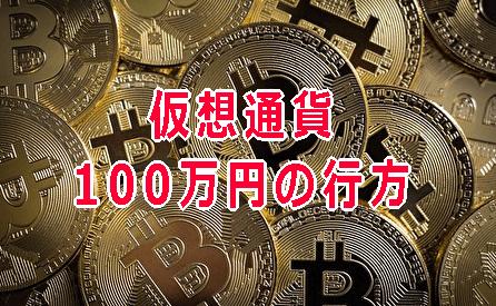 仮想通貨 体験談