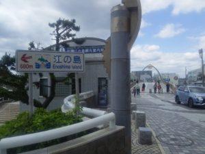 江の島道中1
