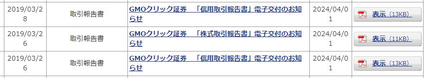 gmo株式取引報告書