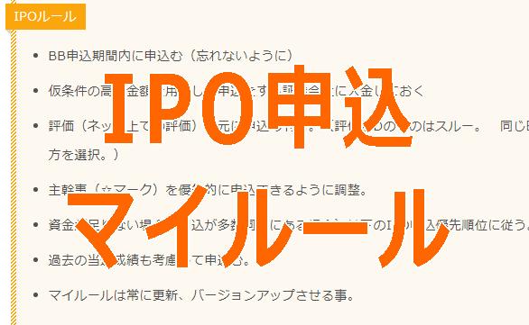 IPOマイルール