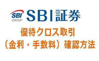 SBIクロス取引コスト