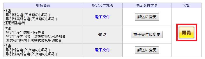 SBI電子交付書2