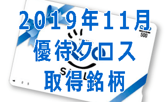 2019年11月優待クロス