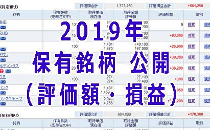 2019年 現物株 保有銘柄
